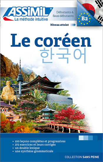 Le coréen 한국어 |