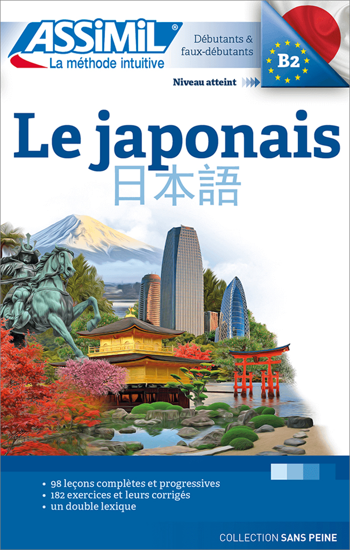 Le japonais 日本語  