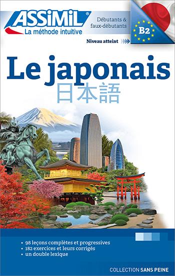 Le japonais 日本語 |